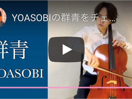 YOASOBIの群青をチェロだけで演奏した動画が公開されました