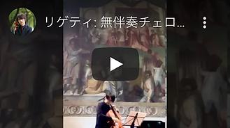 坂上諒 リゲティ/無伴奏チェロソナタ