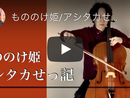 もののけ姫のアシタカせっ記をチェロだけで演奏した動画が公開されました