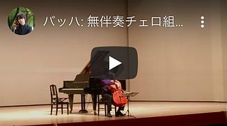 坂上諒 チェロ バッハ/無伴奏チェロ組曲第5番