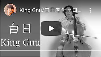 坂上諒 King Gnu/白日