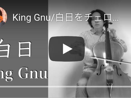 King Gnuの白日をチェロで演奏した動画が公開されました
