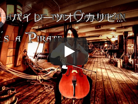 パイレーツオブカリビアンより『彼こそが海賊』をチェロだけで演奏した動画が公開されました