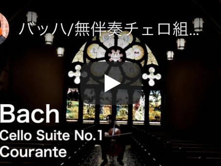 バッハ/無伴奏チェロ組曲第1番クーラントの動画が公開されました