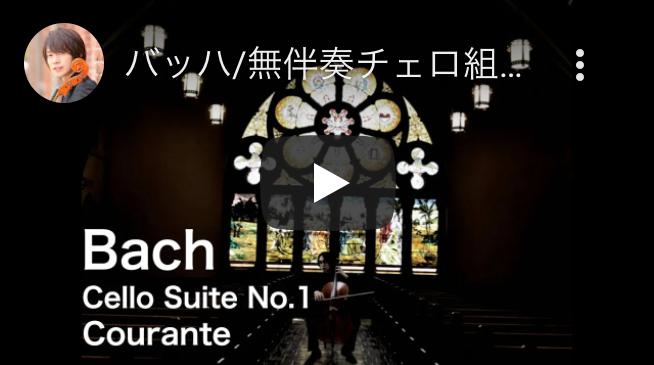 坂上諒 バッハ/無伴奏チェロ組曲第1番クーラント