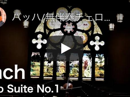 バッハ/無伴奏チェロ組曲第1番メヌエットの動画が公開されました