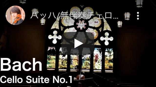 バッハ 無伴奏チェロ組曲第1番 メヌエット 坂上諒