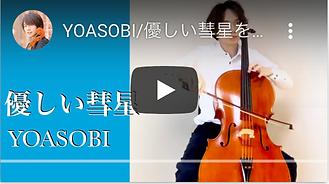 坂上諒 チェロ YOASOBI/優しい彗星