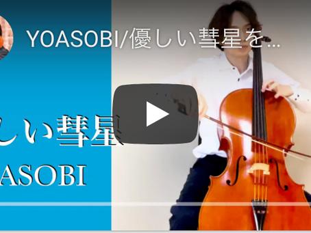 YOASOBIの優しい彗星をチェロだけで演奏した動画が公開されました