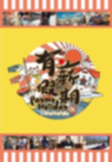 Payme Holiday Hokkaido Poster.jpeg