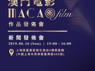 2019第22屆上海國際電影節澳門電影業界交流活動—「澳門電影作品發佈會」新聞發佈會