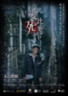LoveIsCold_Poster_細.jpg