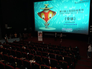 2019第22屆上海國際電影節澳門電影業界交流活動—電影《骨妹》展映及主創見面會