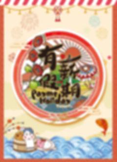 Payme Holiday Tottori Poster.jpeg