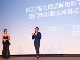 2019第22屆上海國際電影節澳門電影業界交流活動—電影《愛比死更冷》展映及主創見面會
