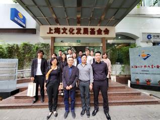 2019第22屆上海國際電影節澳門電影業界交流活動  參訪活動-「上海文化發展基金會」