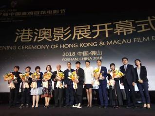 1220電影製作有限公司出席第二十七屆中國金雞百花電影