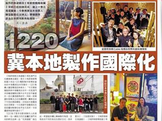 1220致力把本地作品帶進國際市場,與日本電視台合製《有薪假期》