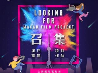 徵集澳門電影項目作品參加上海國際電影節 Looking for Macau film projects to participate in the Shanghai International Fil