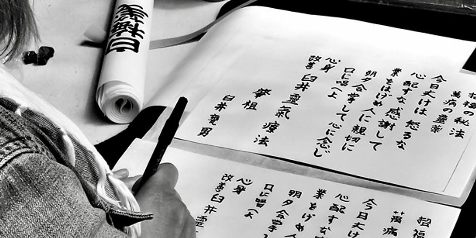 Spirituelle Kalligraphie Dr.Mark Hosak