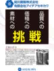 関川鋼販株式会社