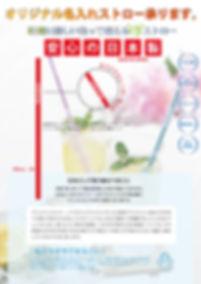オリジナルストローチラシ③.jpg