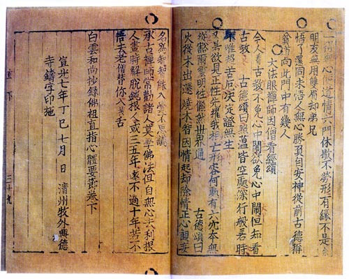 The Little Known History of Jikji, the World's Oldest  Printed Book via Metal Moveable Type