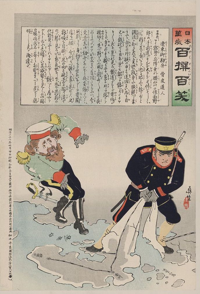 Toys in Satire and Political Commentary on the Russo-Japanese War by Kobayashi Kiyochika | A Russian officer and a Japanese officer are standing on a large map, the Japanese officer has pulled up a piece of the map causing the Russian officer to slip and fall.