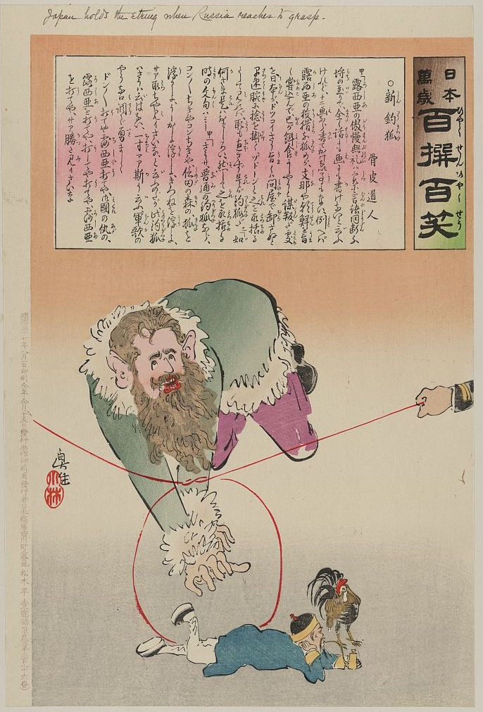 Toys in Satire and Political Commentary on the Russo-Japanese War by Kobayashi Kiyochika | Print shows a string held by a Japanese man about to ensnare the hands of a Russian man reaching to grab a Chinese or Korean man lying on the ground smoking a pipe with a rooster nearby.