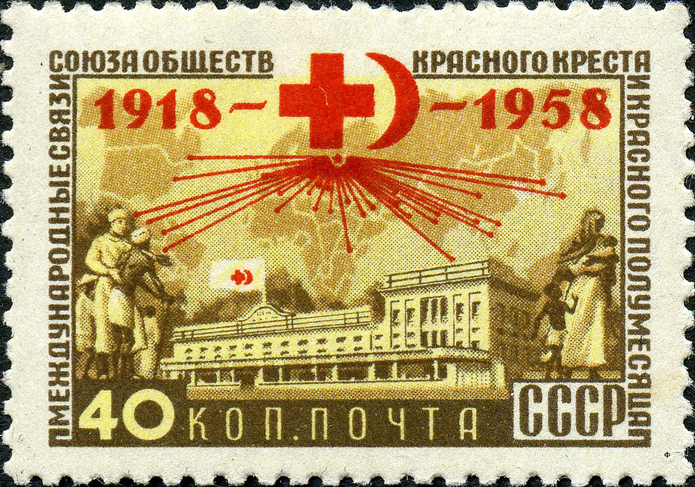 """""""The 40 Year Anniversary of the Soviet Union Red Cross"""" (1958) Vintage Postage Stamp from the USSR"""