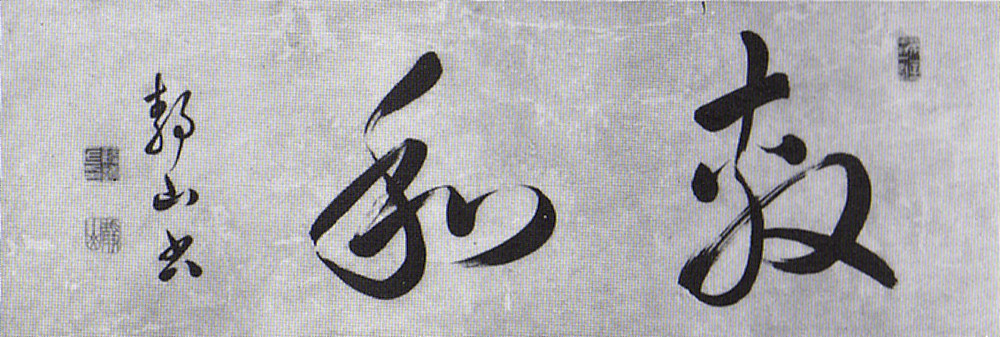 """Through the Eyes of Maraini: Notable mentions of calligraphy from """"Meeting With Japan"""" (1959) 