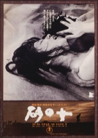 A Brief Overview of the Japanese New Wave Movement | Woman in the Dunes (1964) by Hiroshi Teshigahara