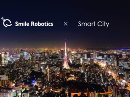 スマイルロボティクスが国内唯一のロボットスタートアップとして、グローバル・オープンイノベーション・プログラム「SmartCityX」に採択