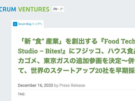 [Press Release]『Food Tech Studio – Bites!』にフジッコ、ハウス食品、カゴメ、東京ガスの追加参画を決定〜併せて、世界のスタートアップ20社を早期採択〜