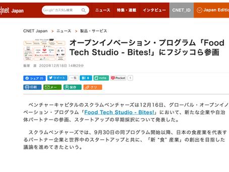 [CNET Japan]オープンイノベーション・プログラム「Food Tech Studio - Bites!」にフジッコら参画