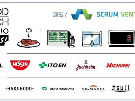[Press Release]日本の食産業を代表する6社と共に、グローバルのスタートアップと連携する、サスティナブルな事業共創プログラム『Food Tech Studio – Bites!』をスタート