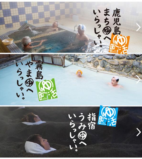 JR九州 ゆ活
