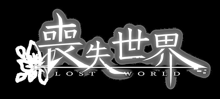 喪失世界_ロゴ.png