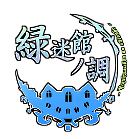 緑迷館ノ調_ロゴ.png
