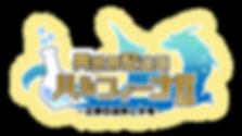 ハルフィーナⅡ_ジャケット用ロゴ.png