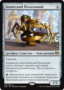 Bomat Courier / Ruso
