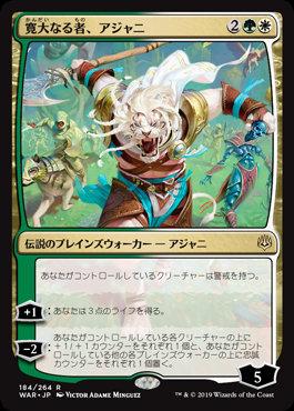 Ajani, the Greathearted / Japonés