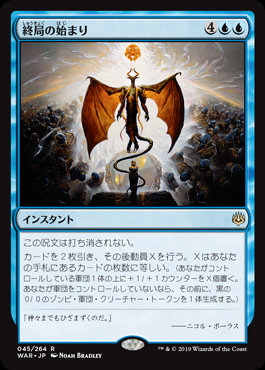 Commence the Endgame / Japonés