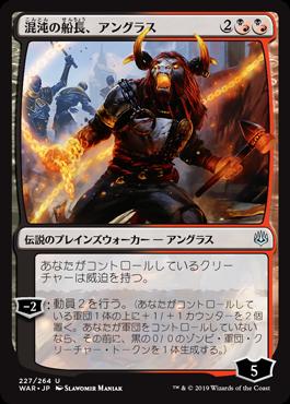Angrath, Captain of Chaos / Japonés