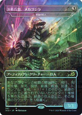 Crystalline Giant // Ultimate Fighting Weapon, Mechagodzilla / Foil