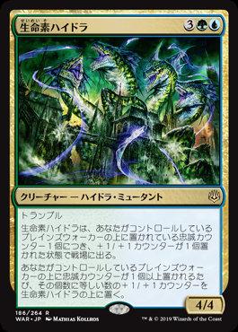 Bioessence Hydra / Japonés