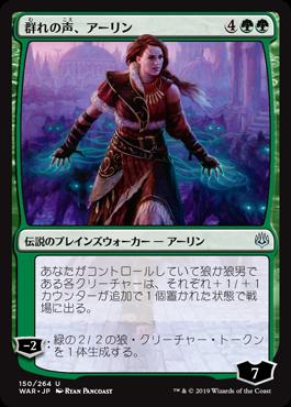 Arlinn, Voice of the Pack / Japonés