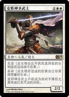 Fiendslayer Paladin (M14) / Chino