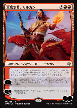 Sarkhan the Masterless / Japones
