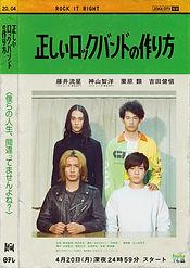 tadashiirock_poster_0323.jpg
